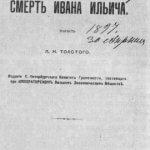 Ratare prin lipsa visului – Moartea lui Ivan Ilici
